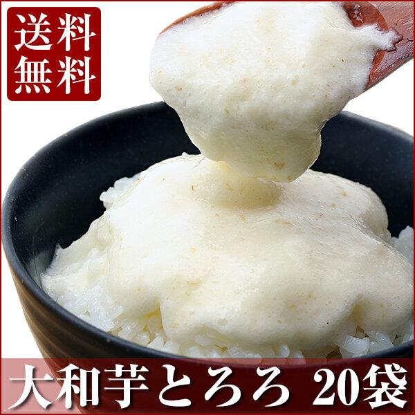 大和芋 やまと芋 冷凍 とろろ 50g 20袋入 小分け [国産/とろろご飯/とろろそば/うなぎ/お中元/おつまみセット]