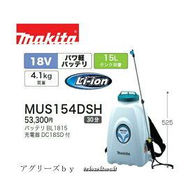 マキタ充電式噴霧器 MUS154DSH 18V 15L