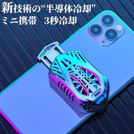 スマホクーラー スマホ用 冷却 ファン 半導体 ペルチェ素子 冷却 荒野行動 FGO PUBG 実況専用 スマホ散熱器 USB給電 静音 小型 スマホ熱対策 伸縮クリップ式 スマートフォン冷却ファン iPhone/Android 5-7.3インチ 対応