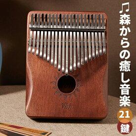 カリンバ 21キー 親指ピアノ アフリカ楽器 ナチュラル C 調 音調調節可能 初心者