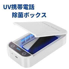 UV 除菌ケース 家庭用マスク 除菌 ケース スマホ 除菌 ケース 除菌 ボックス 紫外線 ライト 紫外線UV除菌器 ポータブル 多機能 旅行ケース USB給電 家庭オフィス用除菌器