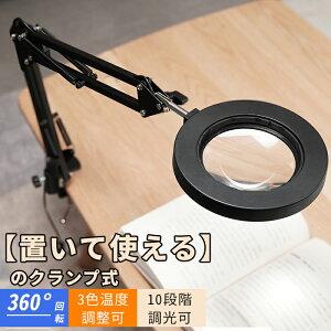 拡大鏡 スタンドルーペ クリップ式 クランプ式 倍率10倍 レンズ直径10.5CM LEDライト付き 360°角度調整可能 読書 新聞 地図 ジュエリー 手芸 虫眼鏡 USB給電