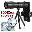 10-300x高倍率 BAK-4高解像度 光学レンズ クリップ式 スマホレンズ 遠距離撮影 ミニ三脚スタンド&収納ポーチ付き ピ…