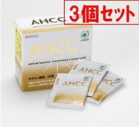 活里AHCCα 細粒33袋3個 AHCC公式通販 送料無料
