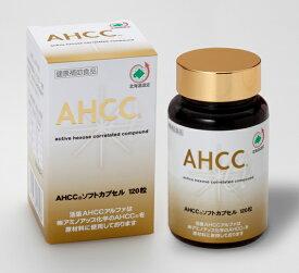 活里AHCCα ソフトカプセル 120粒 AHCC公式通販 送料無料