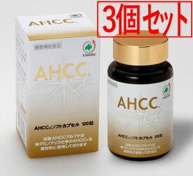 活里AHCCα ソフトカプセル 120粒3個セット AHCC公式通販 送料無料AHCC活里