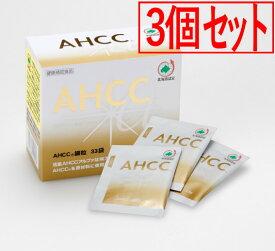 活里AHCCα 細粒33袋3個 AHCC公式通販 送料無料AHCC活里