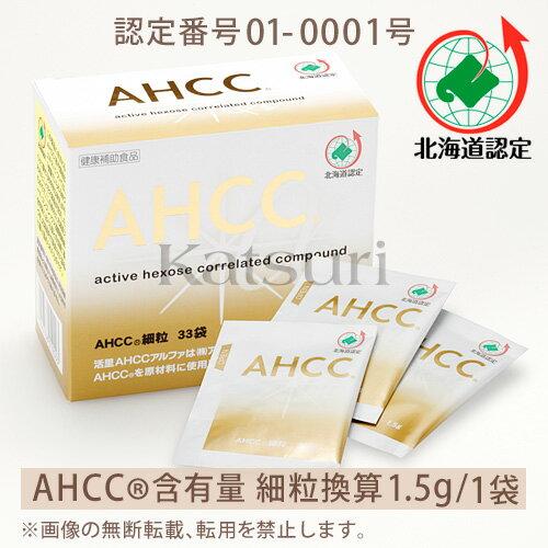 活里AHCCα 細粒33袋 AHCC公式通販 送料無料