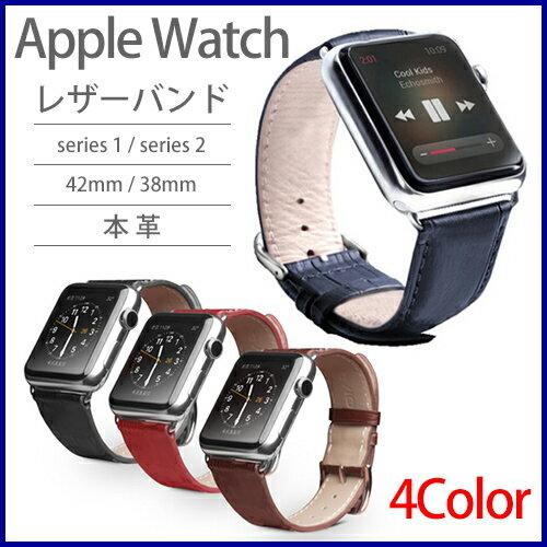 Apple Watch バンド レザー ベルト 42mm 38mm 本革 レザーバンド SERIES1 SERIES2 SERIES3 高級 レザーベルト 本革バンド 本革ベルト アップルウォッチ applewatch