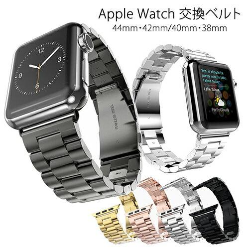 Apple watch series 4 バンド 44mm 42mm 40mm 38mm ステンレス オシャレ ベルト SERIES3 SERIES2 SERIES1 アップルウォッチ applewatch ローズゴールド ブラック シルバー ゴールド 平成最後の年末年始セール