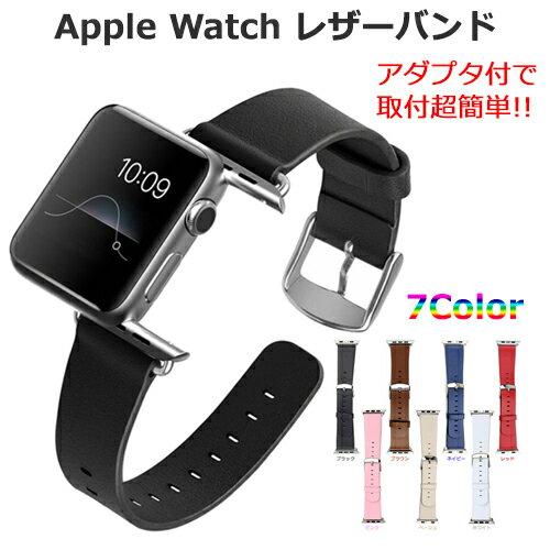 Apple Watch バンド ベルト 42mm 38mm 本革 レザー レザーバンド レザーベルト SERIES1 SERIES2 本革バンド 本革ベルト アップルウォッチ