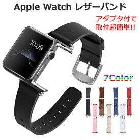 Apple Watch バンド ベルト 44mm 40mm 42mm 38mm 本革 レザー レザーバンド レザーベルト SERIES4 SERIES3 SERIES2 SERIES1 本革バンド 本革ベルト アップルウォッチ