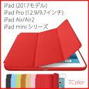 iPad 2017 ケース mini4 Air2 Air mini Pro カバー iPad5 mini2 mini3 Airケース Air2ケース Proケース mini4ケース mini2ケース
