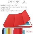 iPad/2017/Pro/10.5/Air2/Air/mini/Pro/iPad5/ケース/スマート/カバー/スマートケース/mini2/mini3/mini4/Airケース/Air2ケース/Proケース/Airカバー/Air2カバー/miniケース/miniカバー/スマートカバー/送料無料