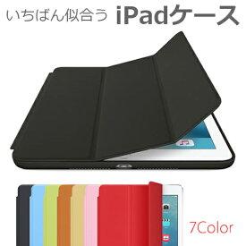 iPad 2018 ケース 2017 Pro 9.7 10.5 12.9 Air2 Air mini4 mini3 mini2 mini カバー iPad6 iPad5 耐衝撃 スタンド