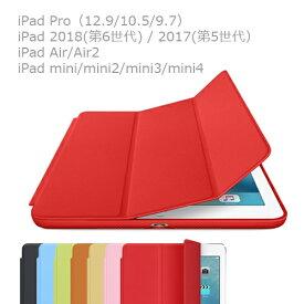 iPad ケース 第6世代 第5世代 9.7 2018 2017 Air2 Air Pro 10.5 12.9 mini4 mini3 mini2 mini カバー 耐衝撃 スタンド