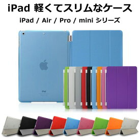 iPad ケース 第7世代 おしゃれ 10.2インチ 2019 2018 2017 Air3 Air2 Air Pro 9.7インチ 10.5インチ mini5 mini4 mini3 mini2 mini カバー 第6世代 第5世代