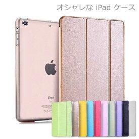 iPad ケース おしゃれ 9.7 2018 2017 2019 Pro 10.5 11 Air3 Air2 Air mini mini2 mini3 mini4 mini5 かわいい 耐衝撃 iPadケース カバー 送料無料