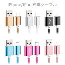 iPhone/ケーブル/断線しにくい/アルミ/合金/ナイロン/メッシュ/1m/iPhone6s/iPhone6/Plus/iPhone5s/iPhoneSE/iPad/mini/Air/Pro/アダプタ/充電器/送料無料