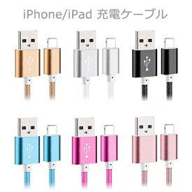 iPhone ケーブル 断線しにくい アルミ 合金 ナイロン メッシュ 1m iPhone6s iPhone6 Plus iPhone5s iPhoneSE iPad Pro Air mini アダプタ 充電器