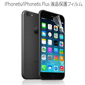 iPhone6s 液晶保護フィルム iPhone6 Plus iPhone SE 5 5s 4 4s 液晶 保護 フィルム iPhone6sフィルム iPhone6フィルム Plusフィルム iPhoneフィルム SEフィルム 5フィルム 5sフィルム 4フィルム 4sフィルム