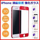 iPhone7/iPhoneX/iPhone8/ガラスフィルム/全面/3D/iPhone6/iPhone6s/Plus/液晶保護ガラスフィルム/液晶保護フィルム/強化ガラスフィルム