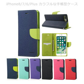 iPhone8 ケース 手帳型 iPhone7 iPhone6 iPhone6s Plus カバー 耐衝撃 カード スタンド オシャレ カワイイ iPhone8ケース 手帳型ケース iPhone7ケース iPhone6ケース iPhone6sケース Plusケース