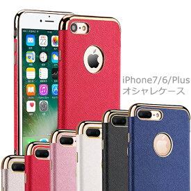 iPhone7 ケース iPhone6s Plus オシャレ カワイイ キラキラ メッキ iPhone7 iPhone6 レザー風 フルカバー ジャケット iPhone7ケース iPhone6sケース iPhone6ケース Plusケース ストレート