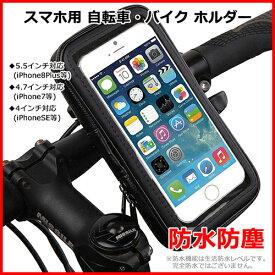 自転車 スマホ マウント ホルダー シリコン iPhoneX iPhone8 iPhone7 ケース 防水 GALAXY XPERIA スマホケース ハンドルマウント バイク iPhone6s Plus iPhoneSE iPhone5s