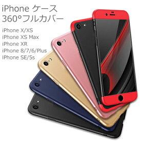 iPhone XR ケース ガラス XS Max X iPhone8 iPhone7 iPhone6s Plus iPhoneSE iPhone5s ガラスフィルム 耐衝撃 360度 全面保護 カバー