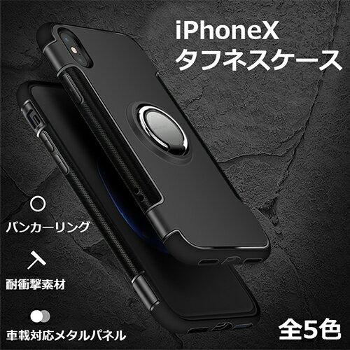 iPhoneX ケース 耐衝撃 リング 落下防止 車 車載 マグネット ハード ソフト シリコン TPU PC ポリカーボネート iPhoneXケース iPhoneXカバー バンカーリング