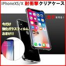 iPhone/XS/ケース/クリア/TPU/iPhoneXS/iPhoneX/耐衝撃/透明/ソフト/iPhoneXSケース/iPhoneXケース/カバー/スマホケース/クリアケース/ソフトケース/透明/送料無料