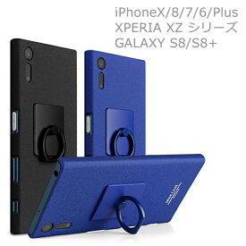 iPhoneX ケース iPhone7 iPhone6 iPhone6s Plus XPERIA XZ XZpremium XZS GALAXY S8 S8+ 落下防止 リング ハードケース カバー iPhoneケース XPERIAケース GALAXYケース オシャレ スマホケース