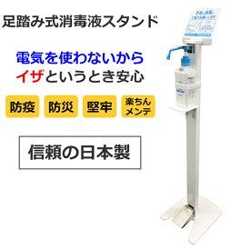 足踏み式消毒液スタンド 足踏み式消毒スタンド 足踏式消毒液スタンド アルコール 除菌 スタンド コロナ 対策 ポンプ 噴射器 ハイタイプ 日本製 Joyfactory 代引不可