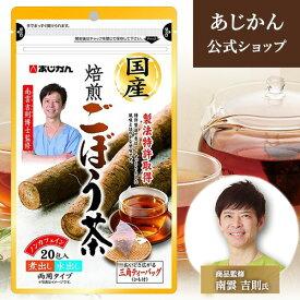 【公式】【南雲吉則氏監修】国産あじかん焙煎ごぼう茶1g×20包(1包あたり600cc分/1袋で約12L分)