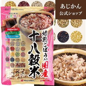 焙煎ごぼう入り国産十八穀米