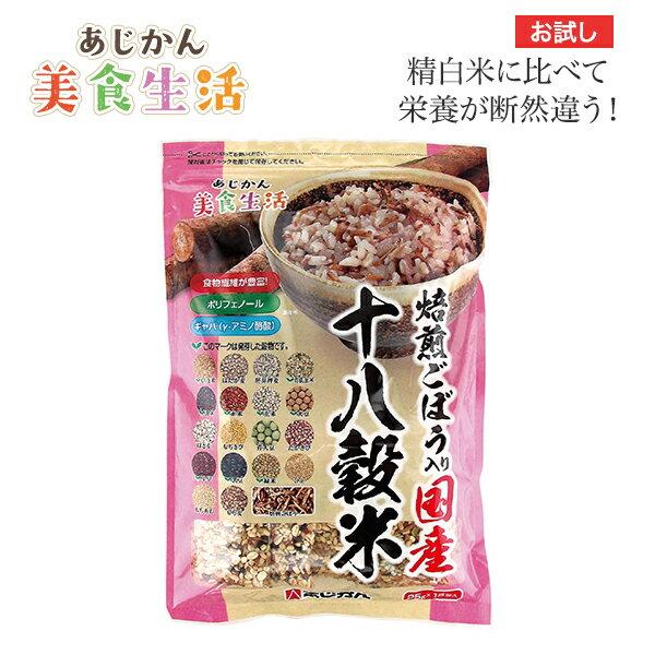 【公式】〈お試しサイズ 初めてのお客様に限り1袋まで〉【焙煎ごぼう配合】国産十八穀米5包入り