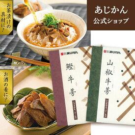 【公式】【国産ごぼう配合】ごぼうの佃煮 2味から選べる!(鰹・山椒)