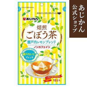 焙煎ごぼう茶瀬戸内レモンブレンド