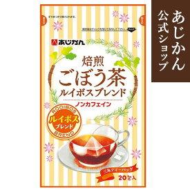 【公式】焙煎ごぼう茶ルイボスブレンド1.5g×20包(400cc/1袋約8L分)