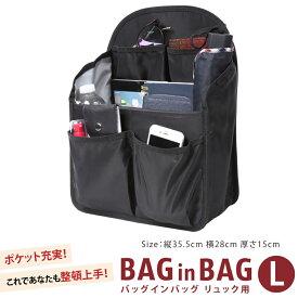 バッグインバッグ リュック タテ型 A4 自立 軽量 レディース メンズ bag in bag ナイロン ブラック L