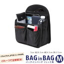 バッグインバッグリュック タテ型 A4 自立 軽量レディース メンズbag in bag ナイロンブラック M