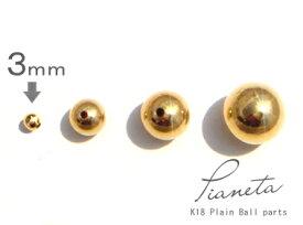K18 ゴールドプレーン ボール(シリコン入り)「 3mm 」5個セットアレンジパーツ 18K 18金 YG WG イエローゴールド ホワイトゴールド ギフト プレゼント