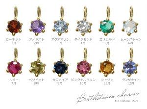 K18 ゴールド チャーム「 Birthstones charm - 誕生石チャーム - 」無垢 18K 18金 YG イエローゴールド 華奢 ギフト プレゼント【送料無料】バングルは別売りです。