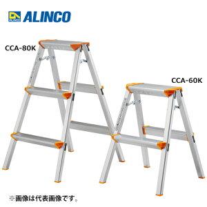 アルインコ CCA-30K スタンダード踏台