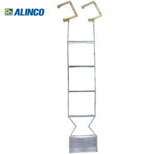 アルインコ OA-41 避難はしご 自在フック 有効長 3.63m