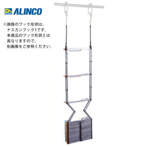 アルインコ OA-93 避難はしご ナスカンフック2 有効長 8.58m