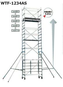 アルインコ WTF-1234AS タワー式足場(SPEEDY) 作業床高さ5.15m