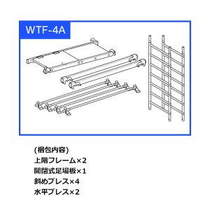 アルインコ WTF-4A タワー式足場(SPEEDY) 構成部材