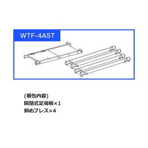 アルインコ WTF-4AST タワー式足場(SPEEDY) 構成部材